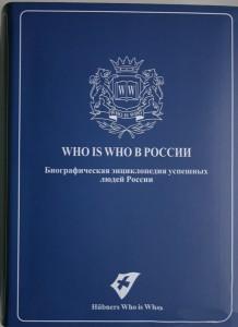 Истории успеха: энциклопедия Who is Who в России