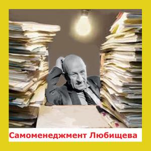русский тайм-менеджмент Любищева
