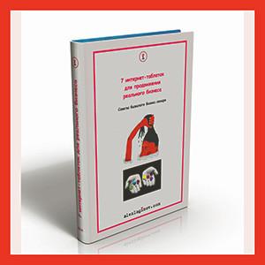 бизнес через интернет книга
