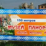 Музей истории Алтая