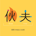chineasy (4)