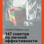 147 sovetov Parabell_2