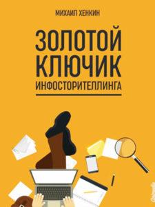 инфосторителлинг Михаила Хенкина