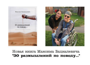 maxim_,batskalevich_01