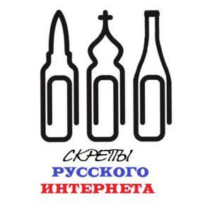 русский интернет
