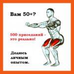 500_prisedaniy
